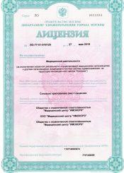 Клиника-Палиха-лицензия-1
