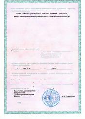 Клиника-Палиха-лицензия-2