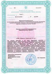 Клиника-Палиха-лицензия-3