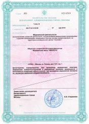 Клиника-Палиха-лицензия-4